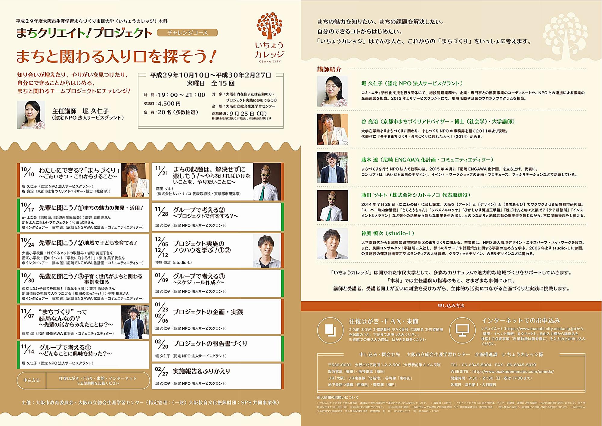 いちょうカレッジ本科「まちクリエイト!プロジェクト」藤田ツキトが講演