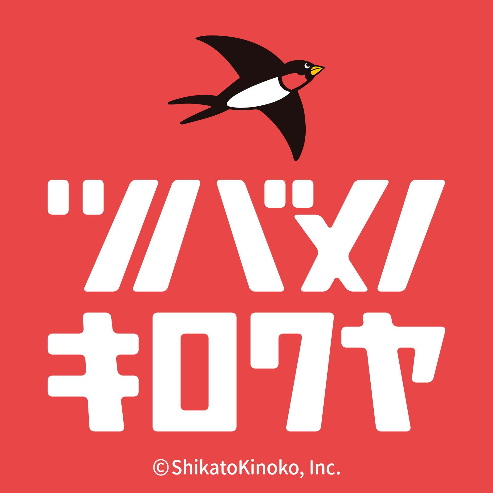 ツバメノキロクヤ_ロゴ
