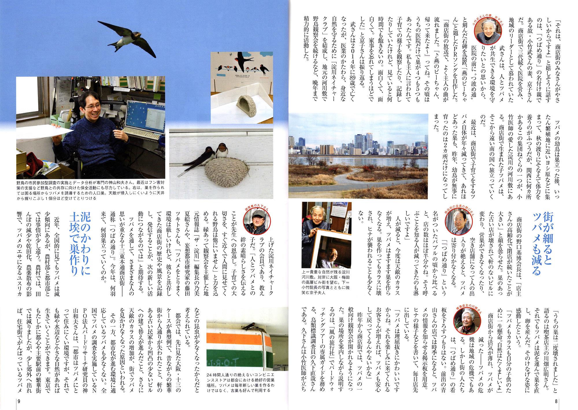 【ツバメノキロクヤ】みどりの風 No.53に活動が掲載されました。