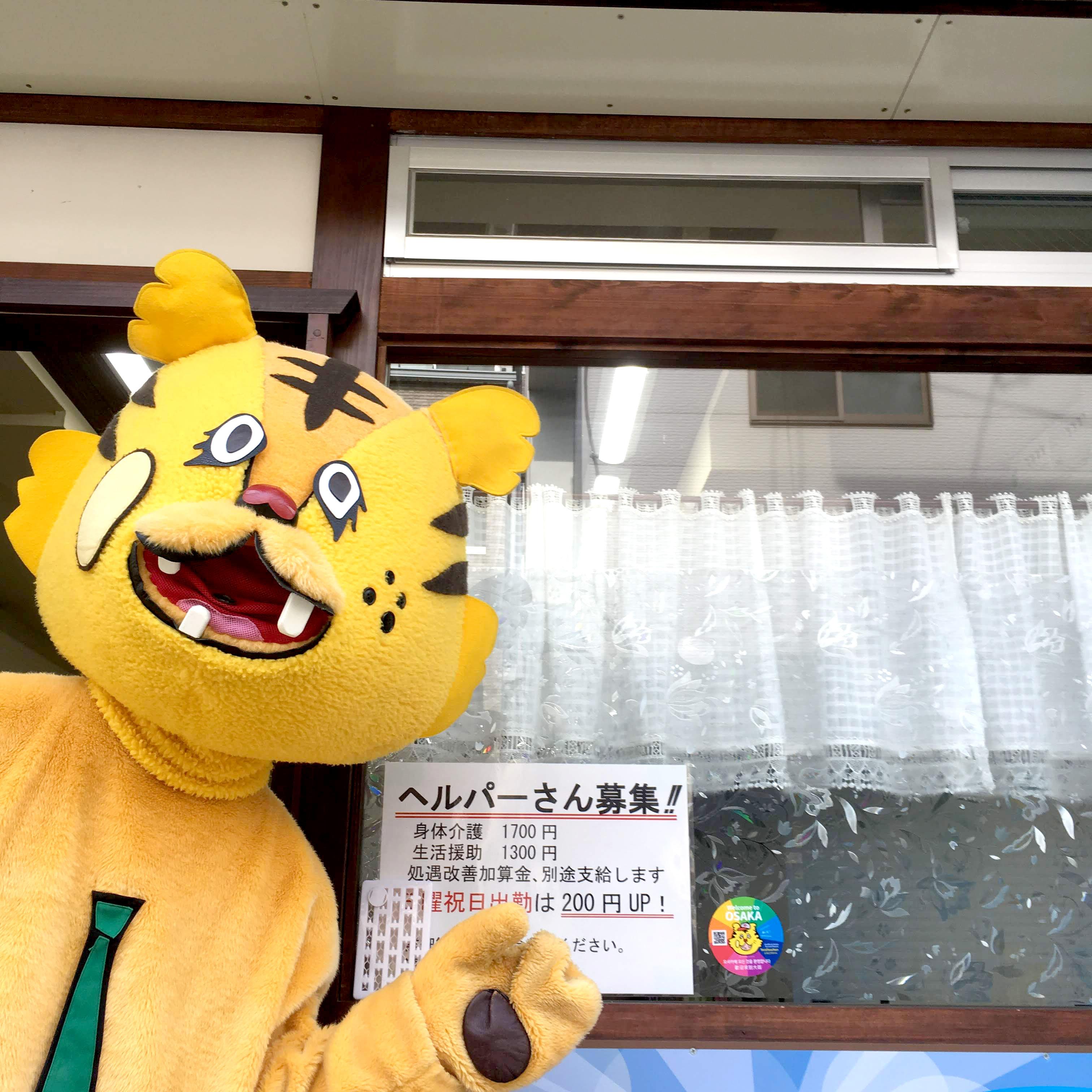 大阪・今里トラベラー(第2回・いまとみらい)