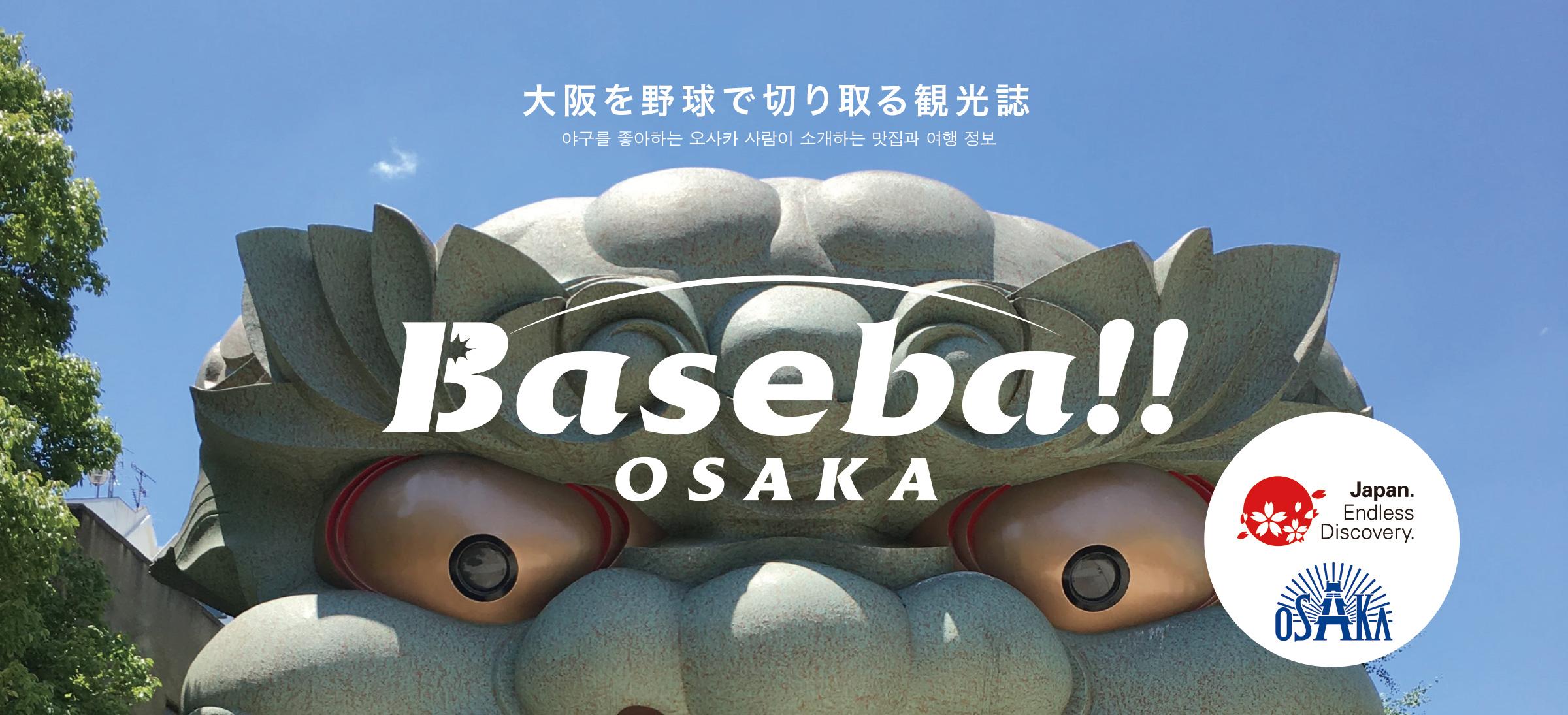 Baseba!!(バセバ大阪)ヘッダー