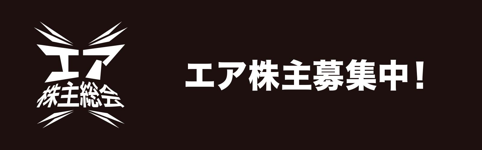 エア株主総会・エア株主募集中