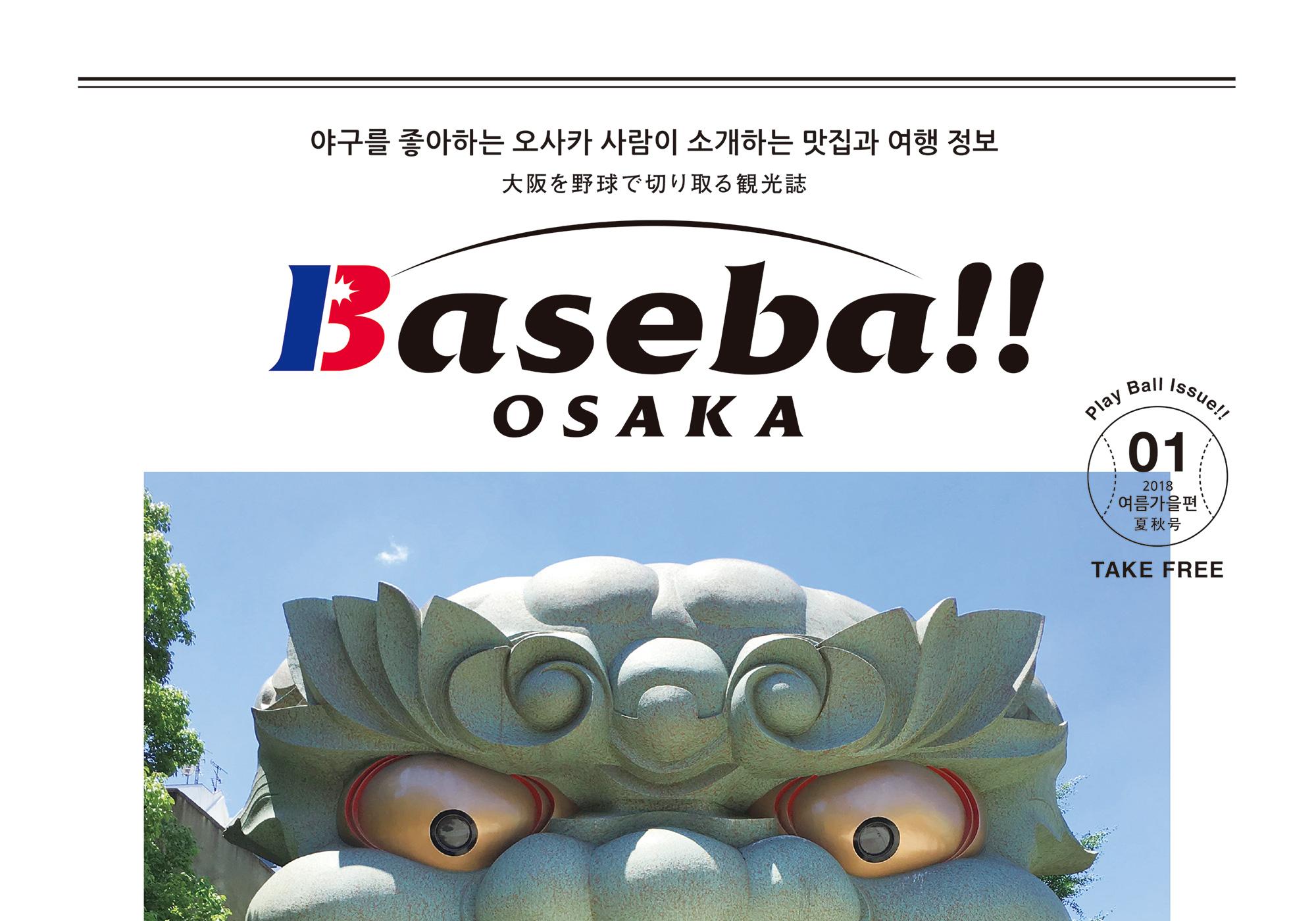 大阪を野球で切り取る観光誌