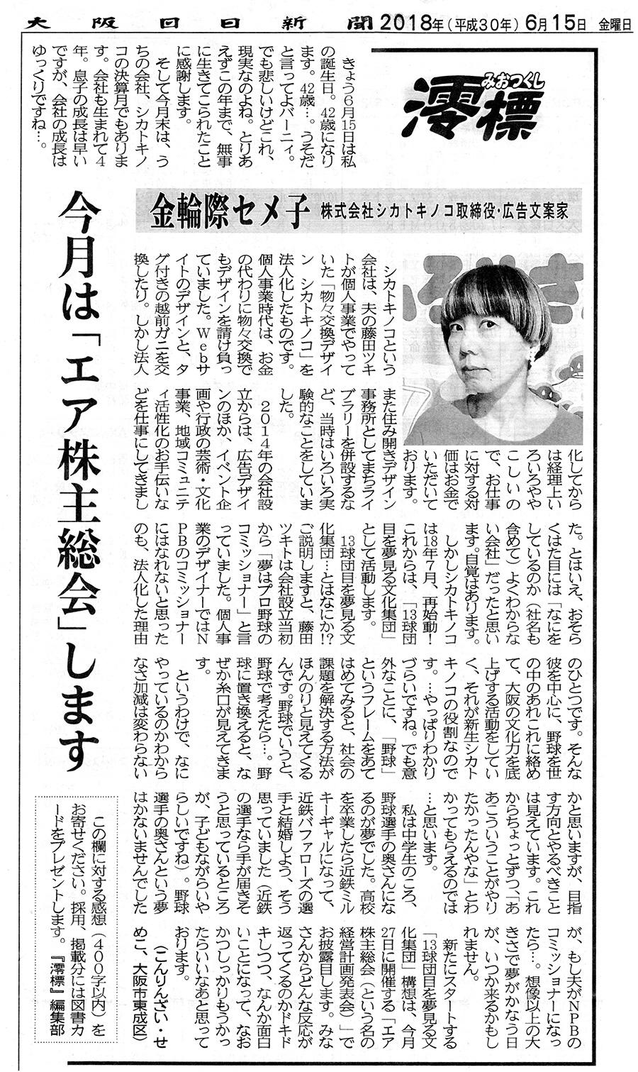 大阪日日新聞「澪標」コラム(2)