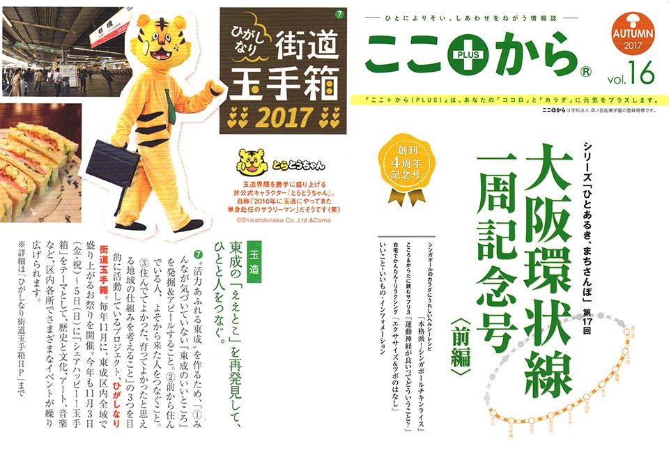 【ひがしなり街道玉手箱・とらとうちゃん】2017年(平成29年)9月1日(金) ここからplus vol.16 掲載