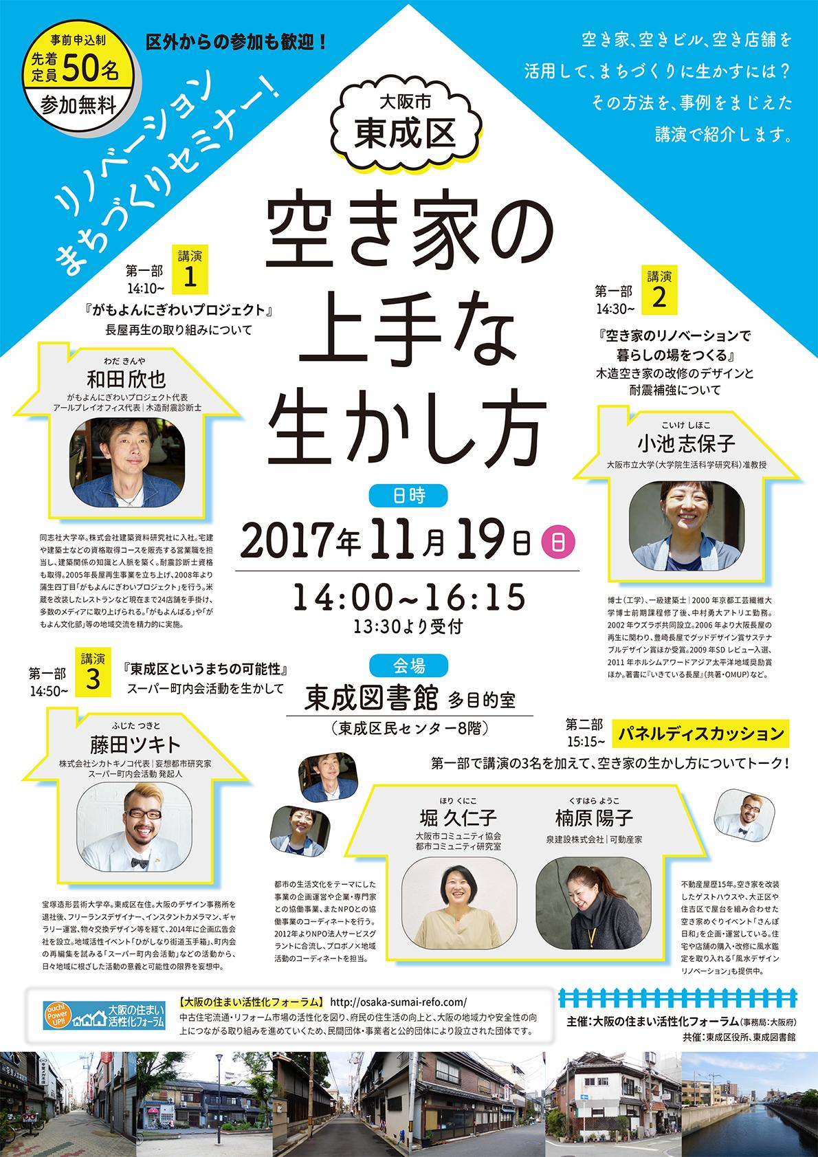 リノベーションまちづくりセミナー大阪市東成区空き家の上手な生かし方