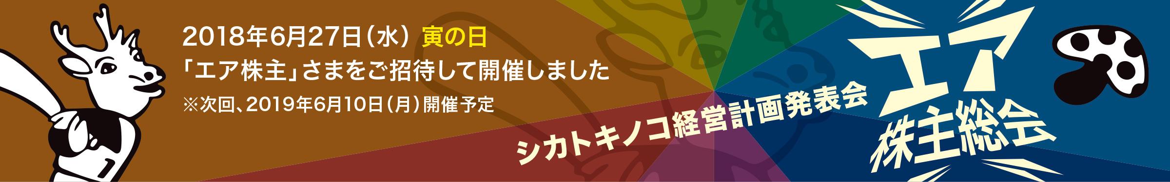 エア株主総会・バナーデザイン