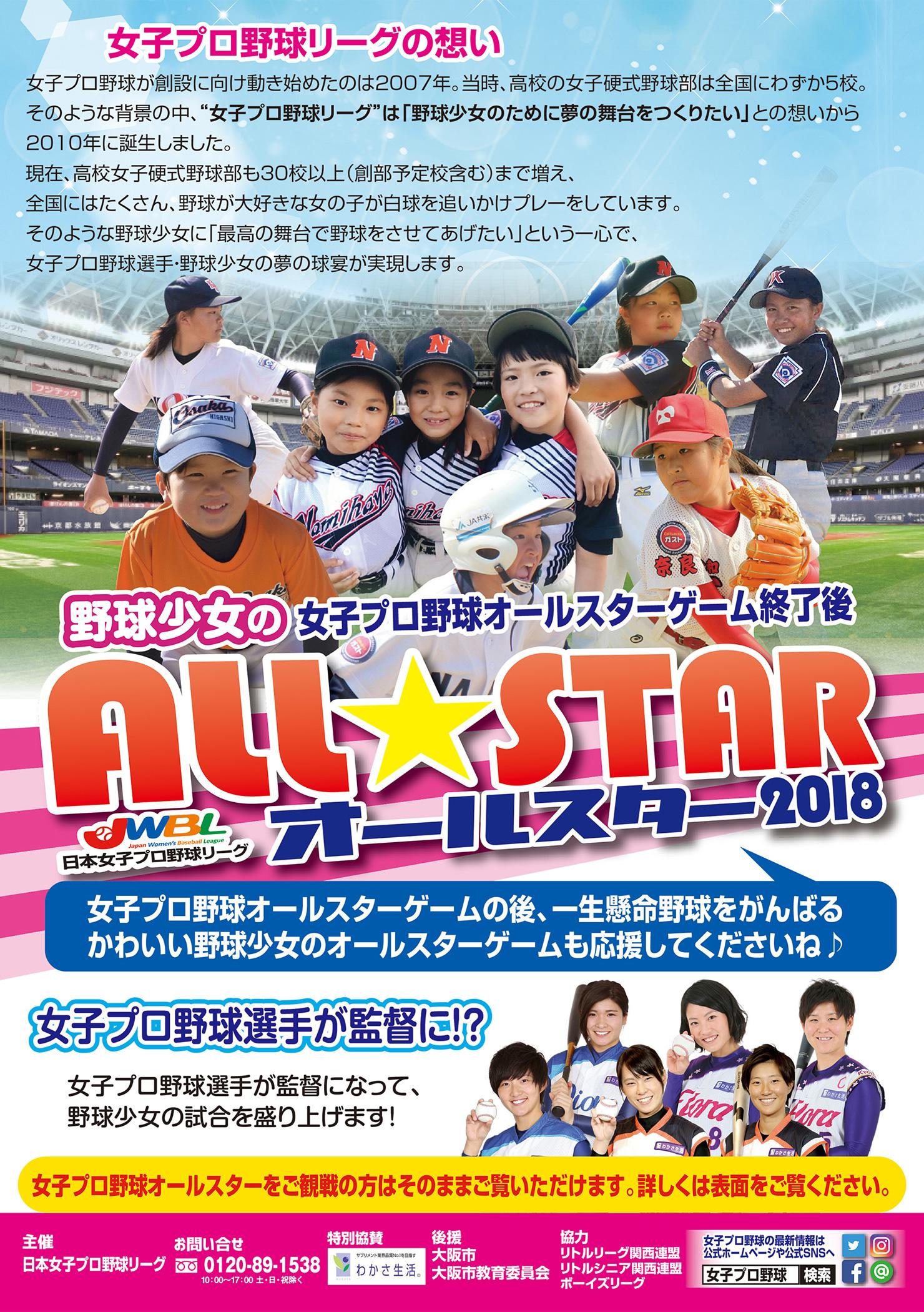 日本女子プロ野球リーグ_シカトキノコ_コラボ特別企画