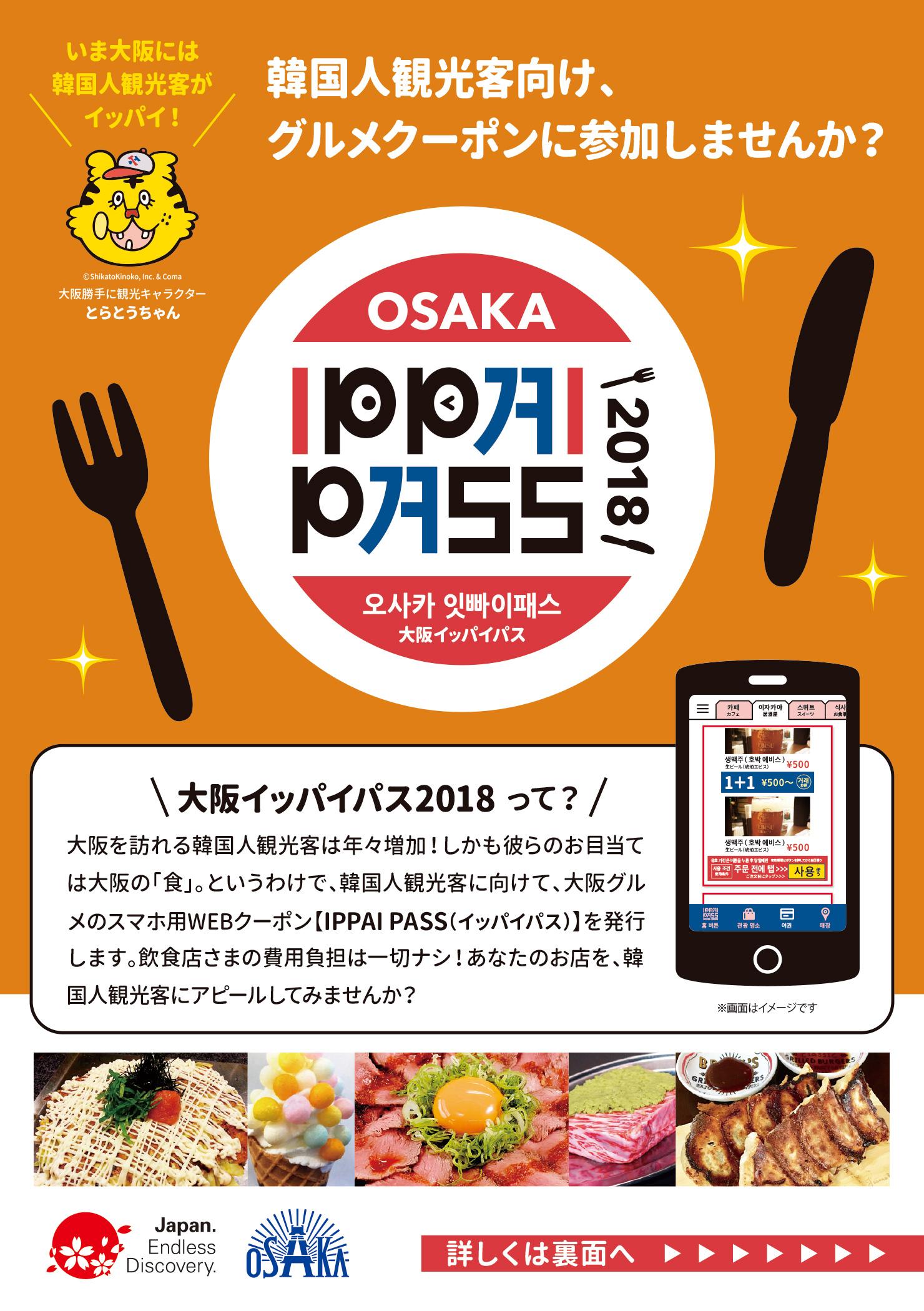 OSAKA IPPAIPASS|大阪イッパイパス(大阪満喫!観光グルメクーポン)