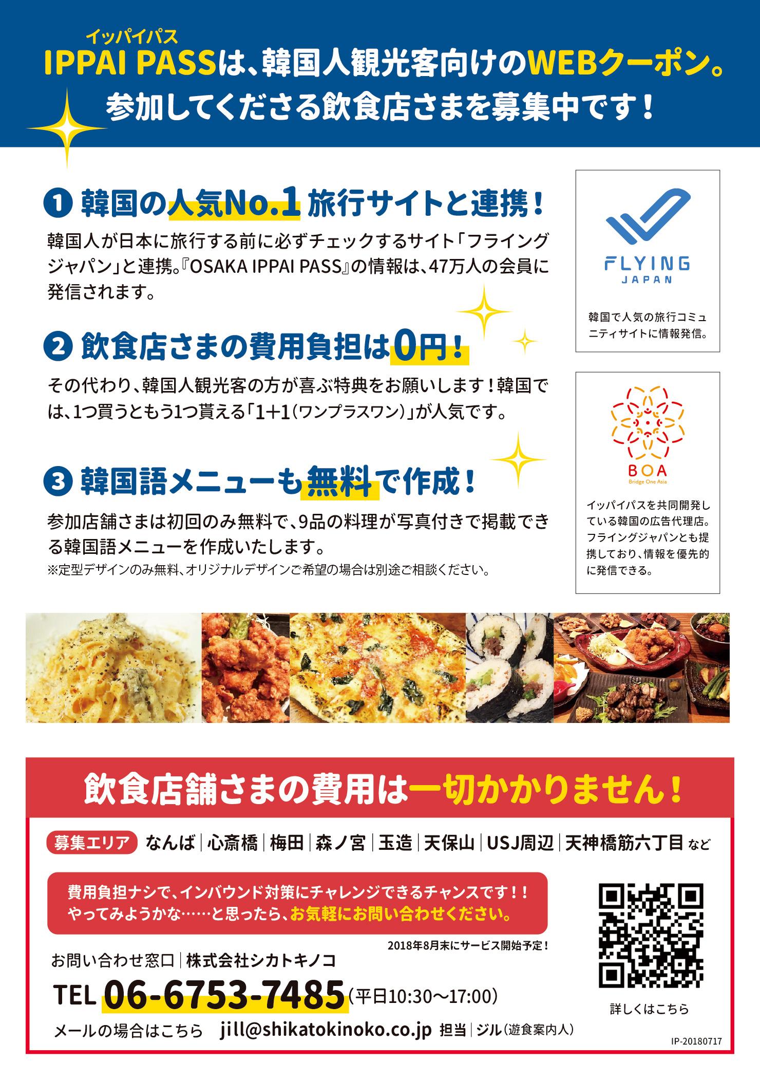 OSAKA IPPAIPASS|大阪イッパイパス(大阪満喫!観光グルメパスポート)