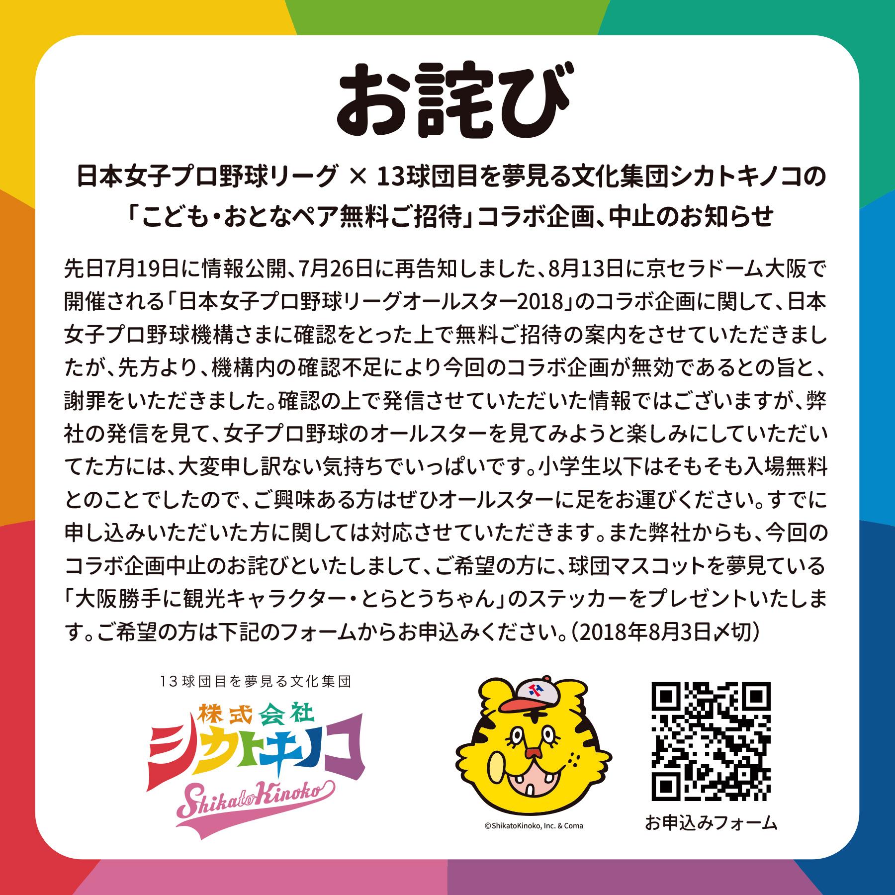 (女子プロ野球リーグとのコラボ企画中止のお知らせ)