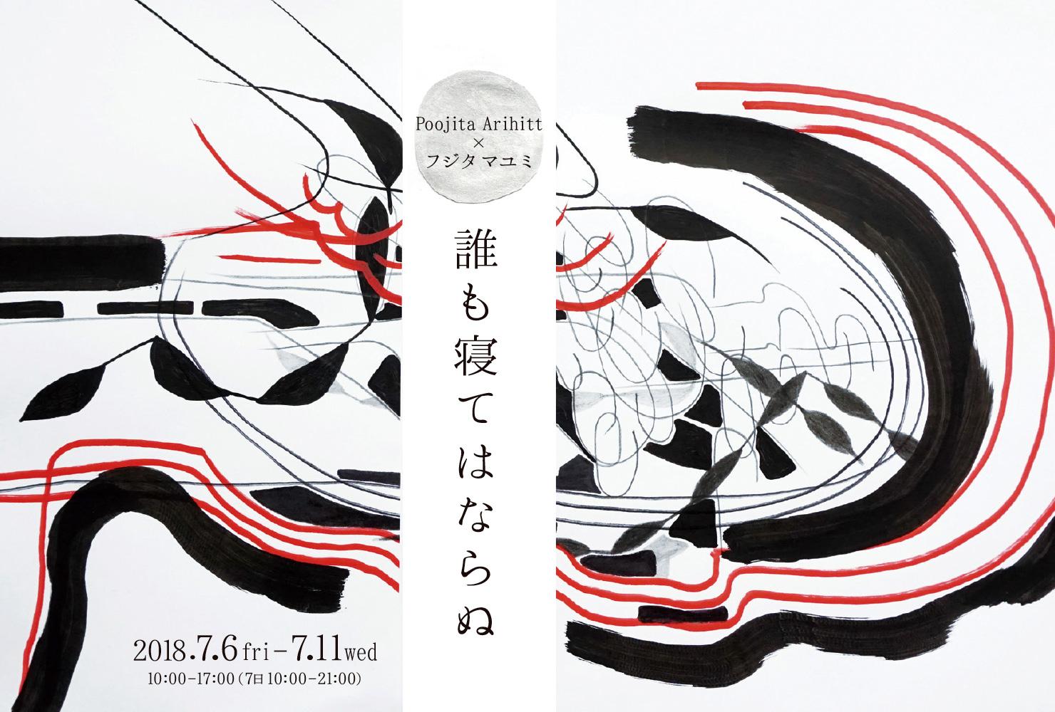 Poojita Arihitt × フジタ マユミ『誰も寝てはならぬ』