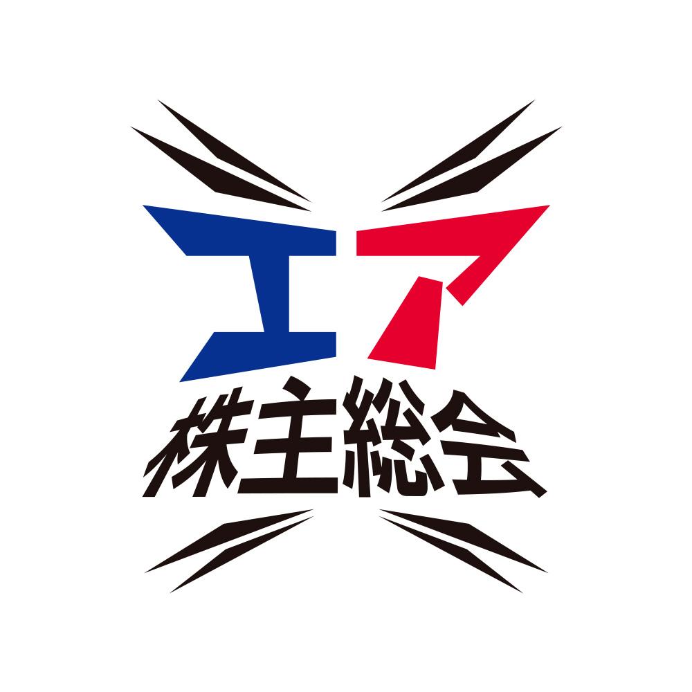 エア株主総会・シカトキノコ