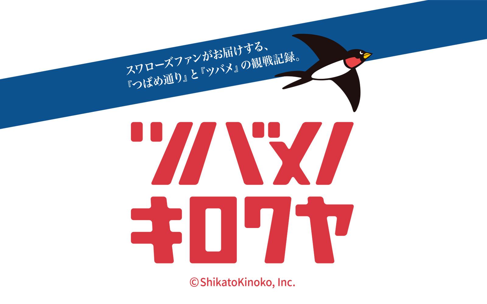 ツバメノキロクヤ(燕観戦家ハジマリコ)