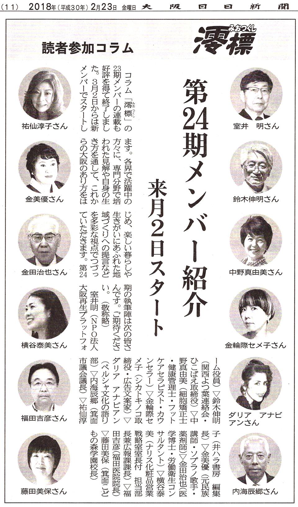 大阪日日新聞「澪標」コラム|金輪際セメ子がメンバーに決定