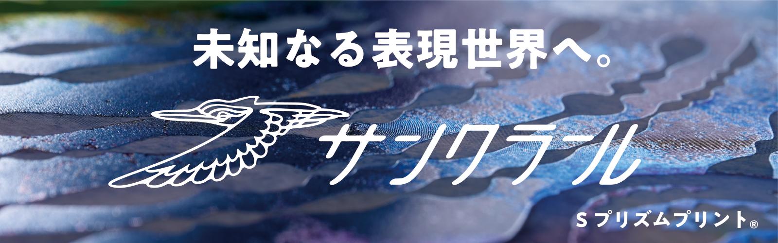 有限会社サンクラール (大阪市東成区)