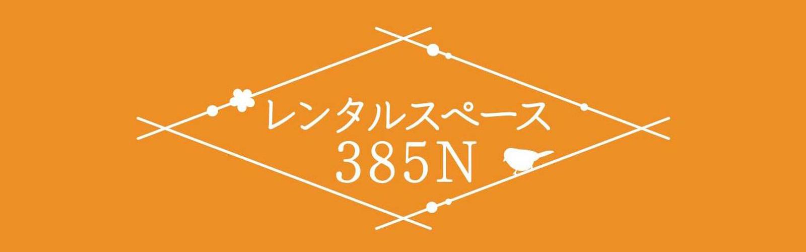 レンタルスペース385N(大阪・今里)