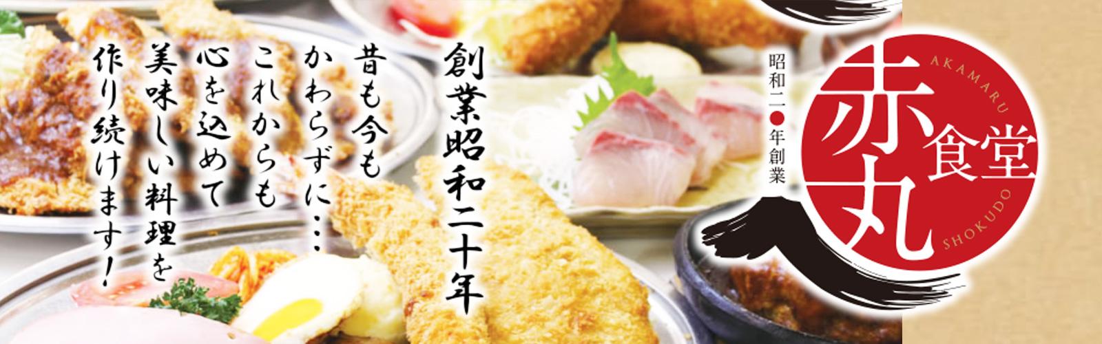 赤丸食堂(大阪・弁天町)