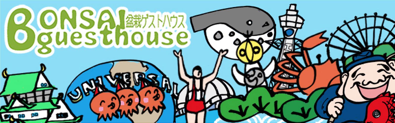 盆栽ゲストハウス(大阪・桃谷)