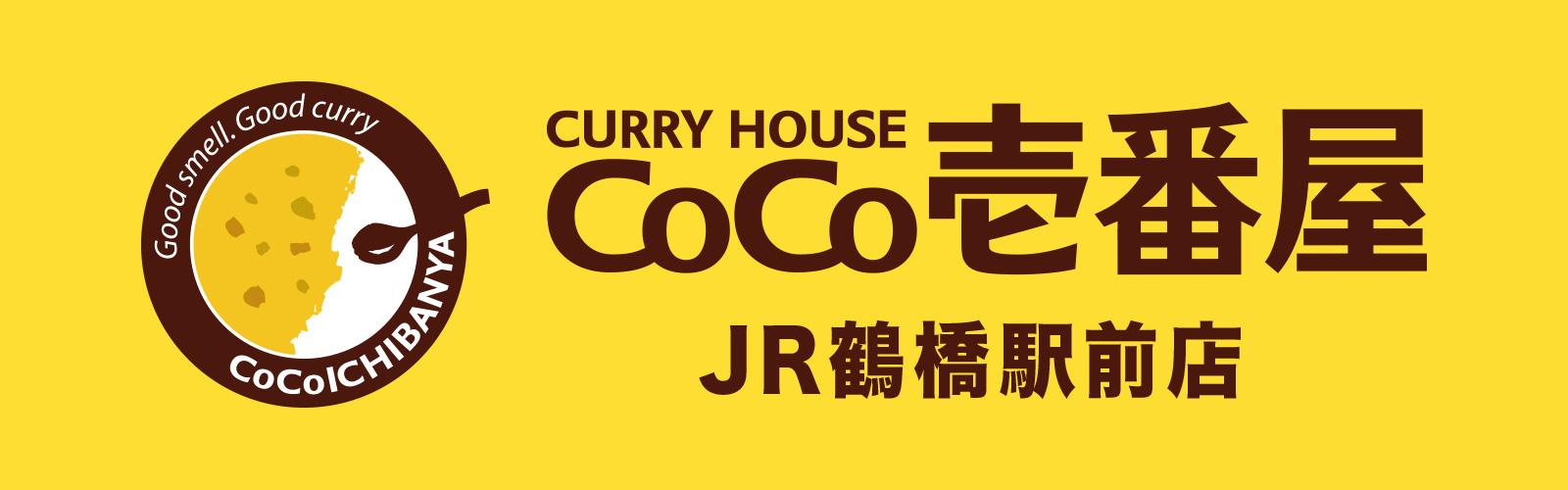カレーハウスCoCo壱番屋 JR鶴橋駅前店(大阪・鶴橋)