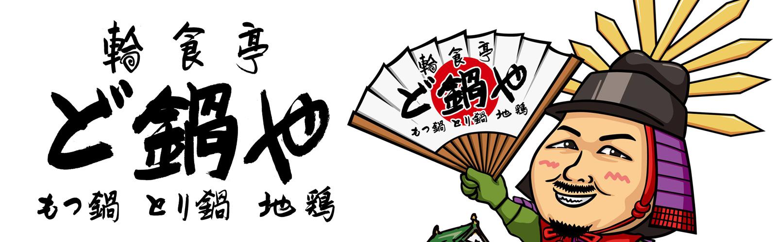 ど鍋や 緑橋本店(大阪・緑橋)