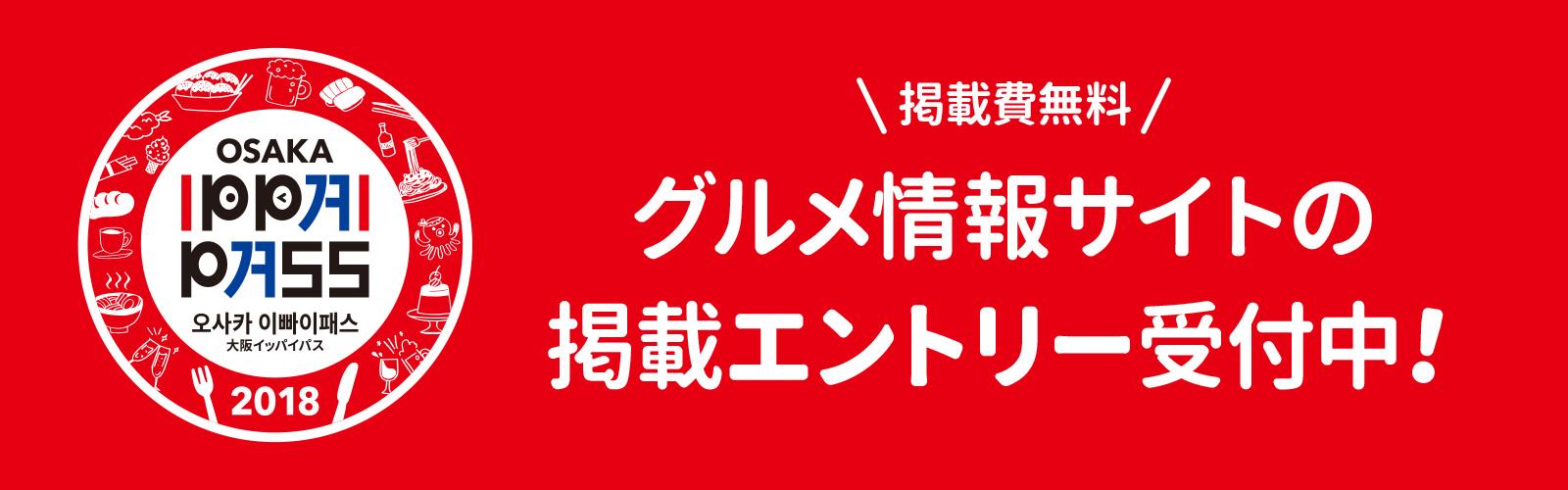 大阪イッパイパス(掲載エントリー受付中)