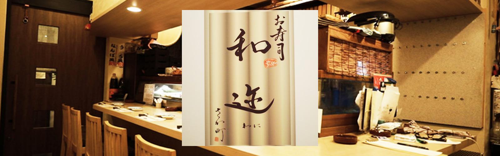 富久佳 別館 お寿司 和迩(大阪・なんば)