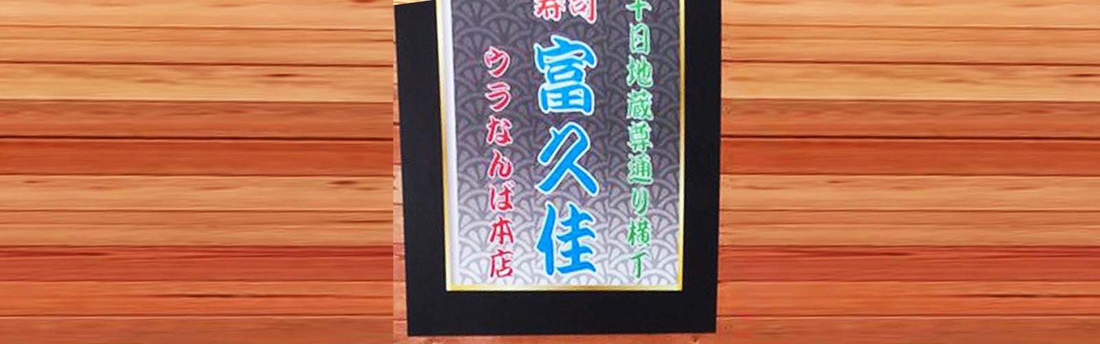 富久佳 空堀店(大阪・空堀)
