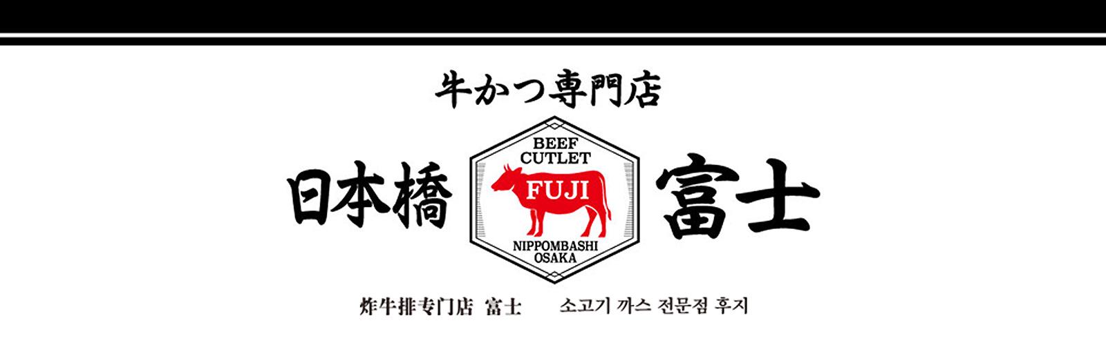 牛かつ専門店 日本橋 富士(大阪・日本橋)