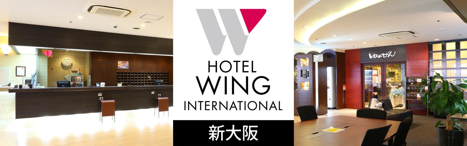 ホテルウィングインターナショナル新大阪(大阪・東三国)