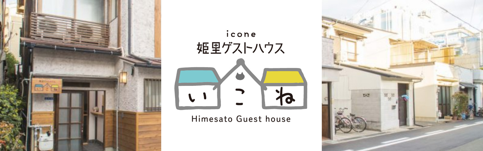 姫里ゲストハウスいこね(大阪・姫島)