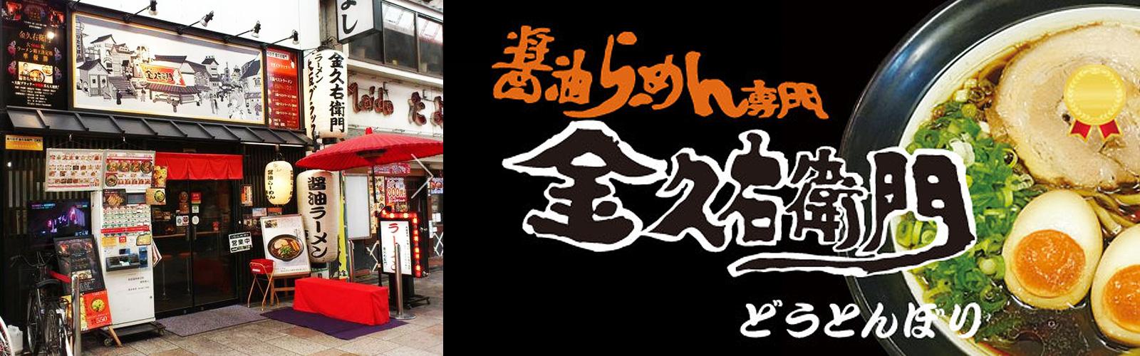 金久右衛門 道頓堀店(大阪・道頓堀)