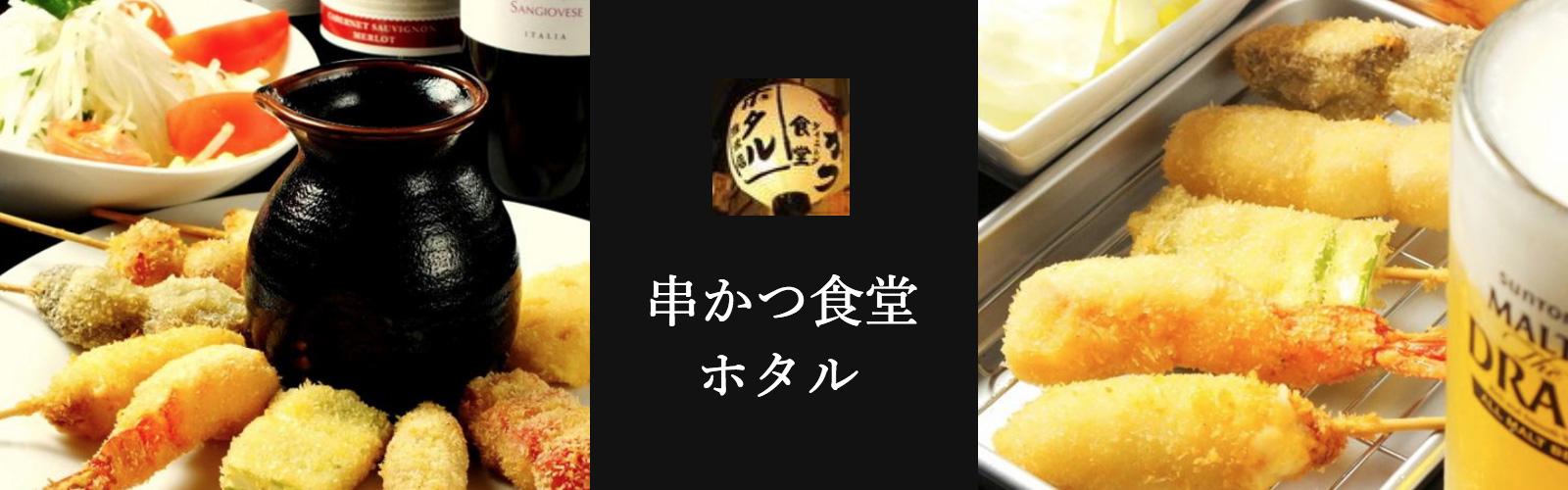 串カツ食堂ホタル