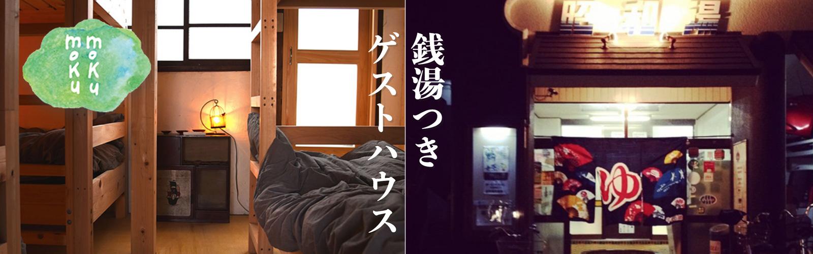 ゲストハウス木雲-mokumoku-(大阪・淡路)