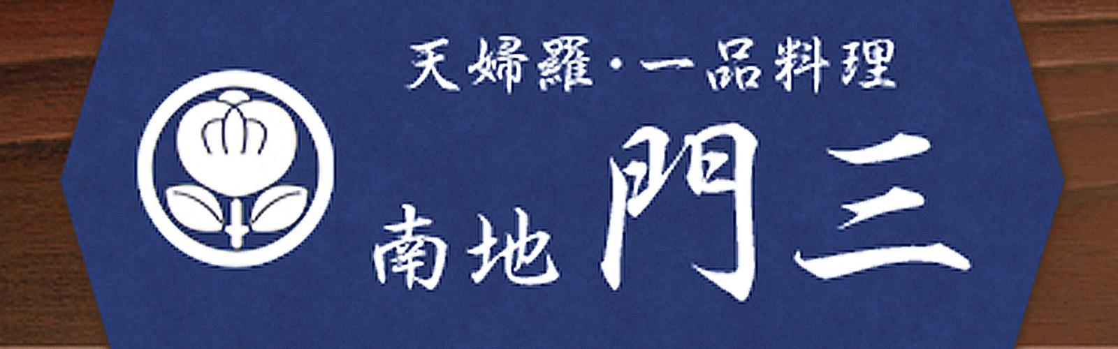 南地 門三(大阪・なんば)