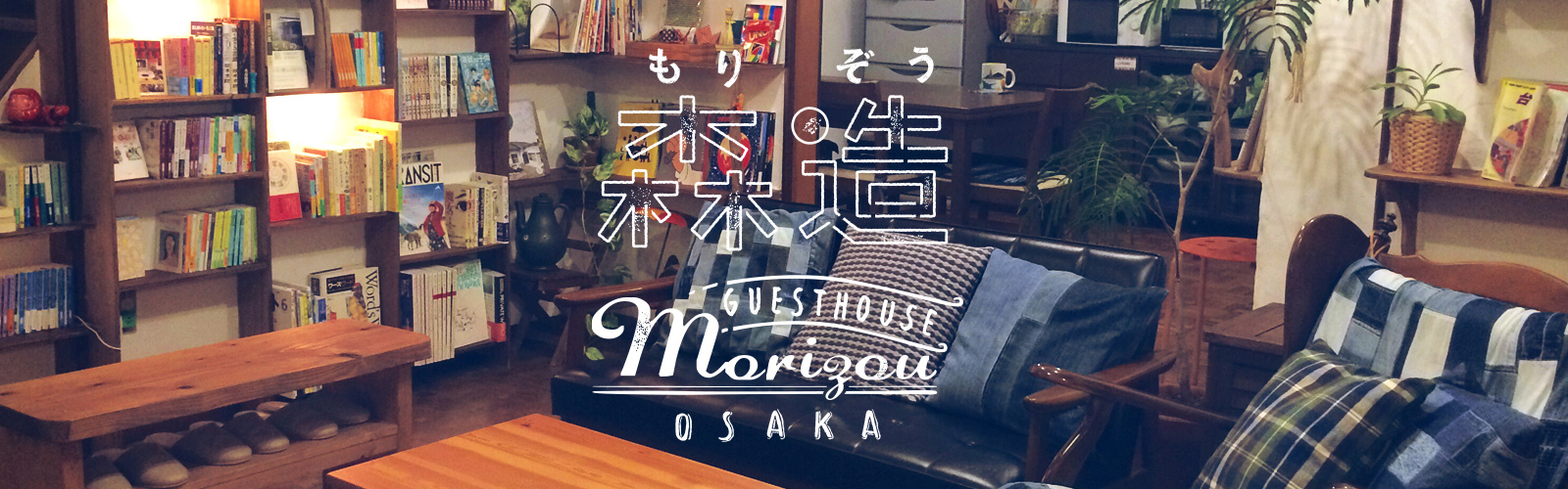 森造-Morizou(大阪・森ノ宮)