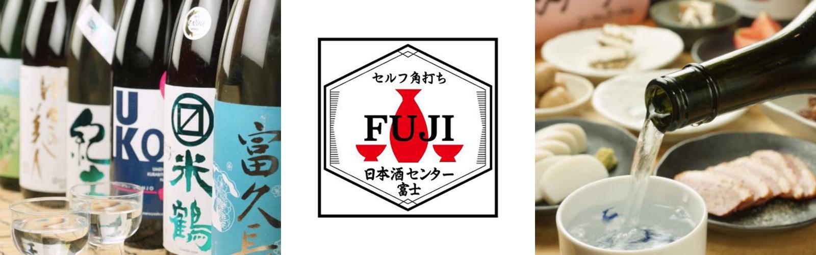 セルフ角打ち 日本酒センター富士(大阪・日本橋)
