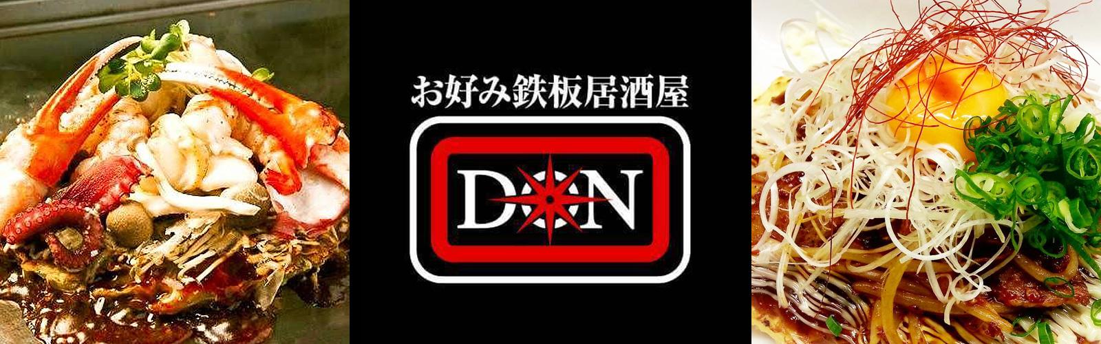 お好み鉄板居酒屋 DON(大阪・なんば)