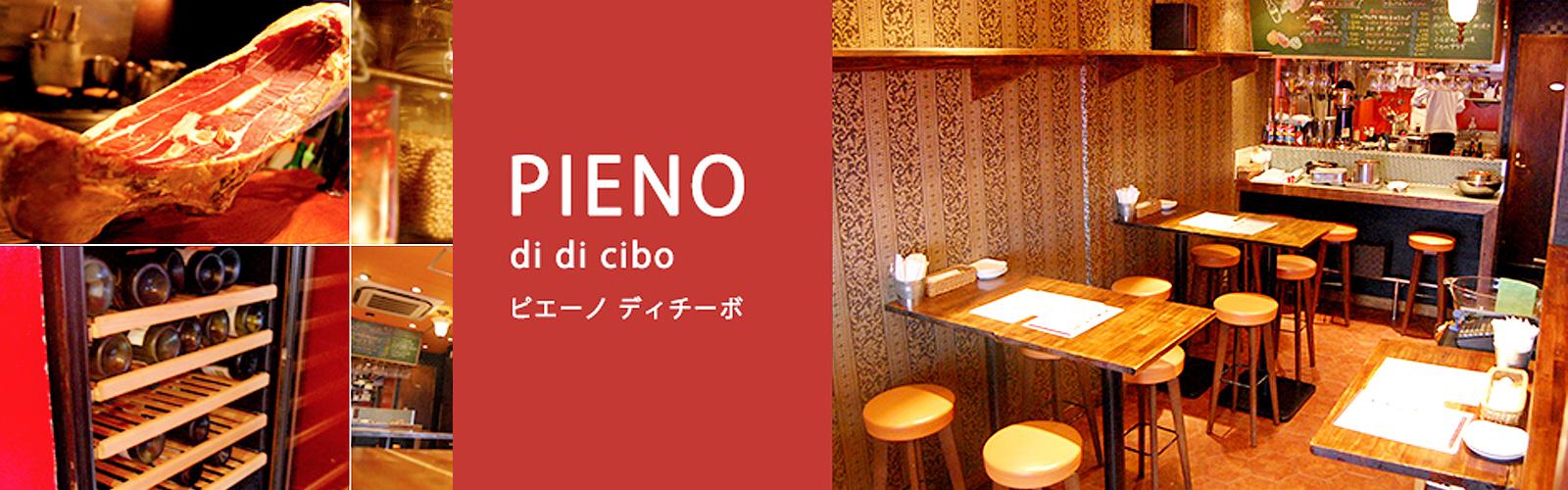 Italian Bar PIENO di cibo ピエーノ デチーボ(大阪・なんば)