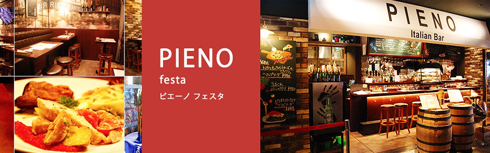 Italian Bar PIENO festa ピエーノ フェスタ(大阪・梅田)