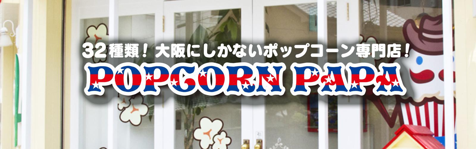 POPCORN PAPA・ポップコーンパパ(大阪・玉造)