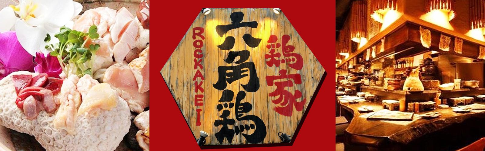 鶏家 六角鶏 難波店(大阪・なんば)