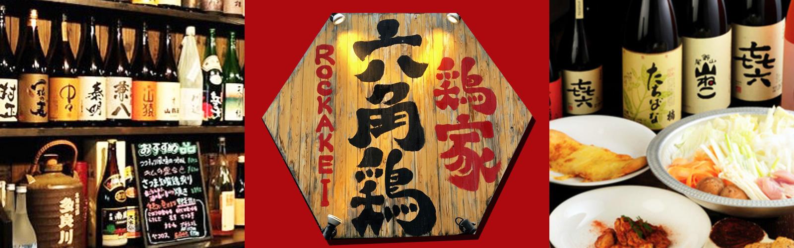 鶏家 六角鶏 なんば2号店(大阪・なんば)