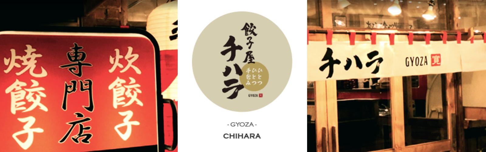 餃子屋チハラ(大阪・なんば)