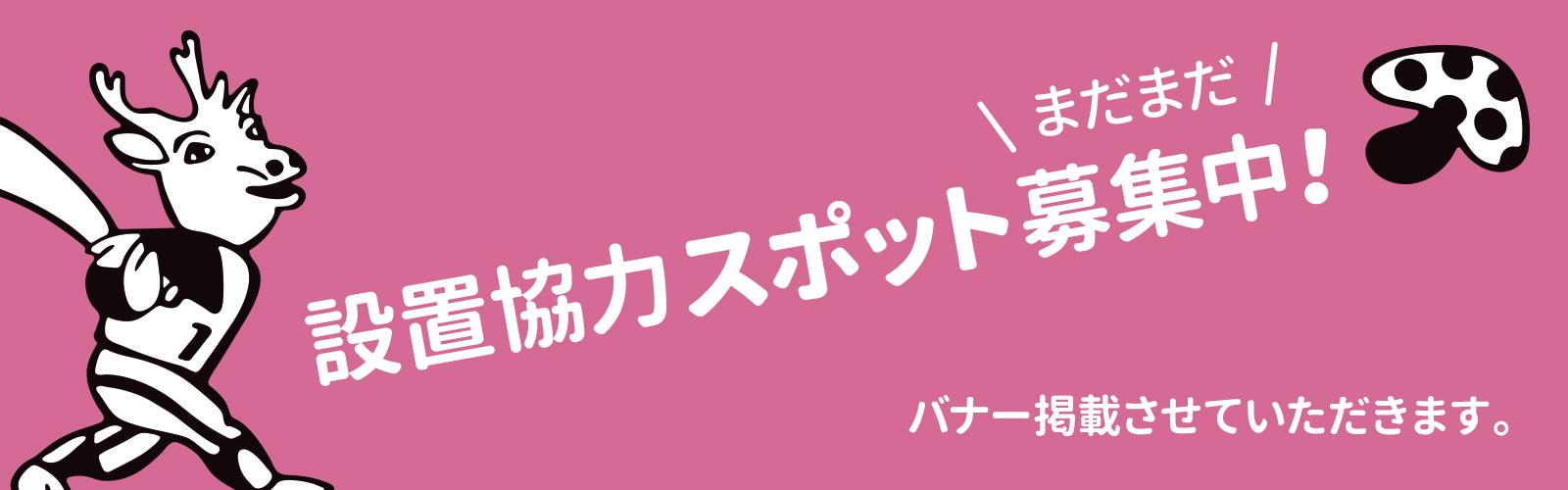 設置協力スポット募集中(バセバ大阪|Baseba!! OSAKA)