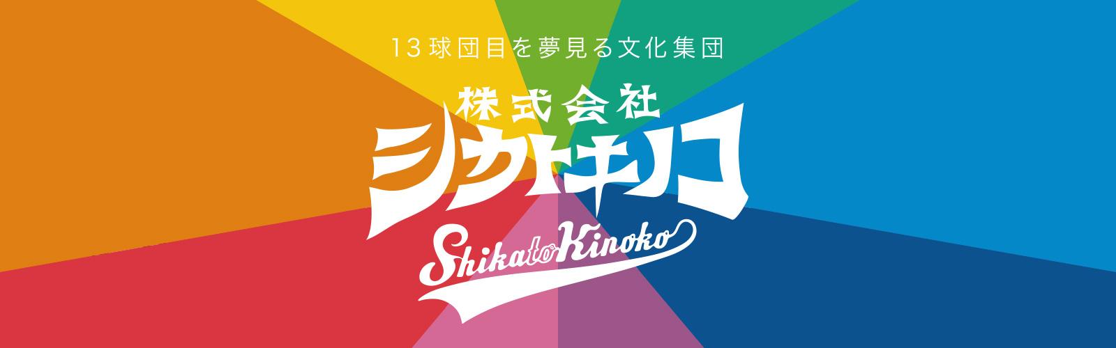 シカトキノコ(大阪・今里)