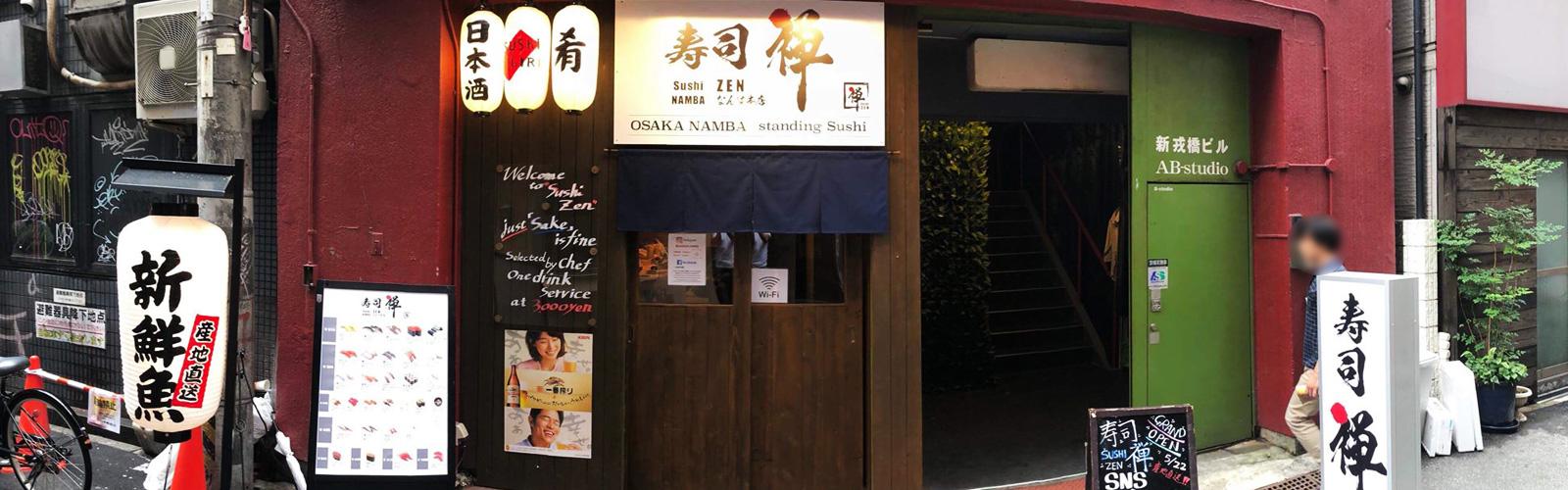 寿司禅(大阪・なんば)