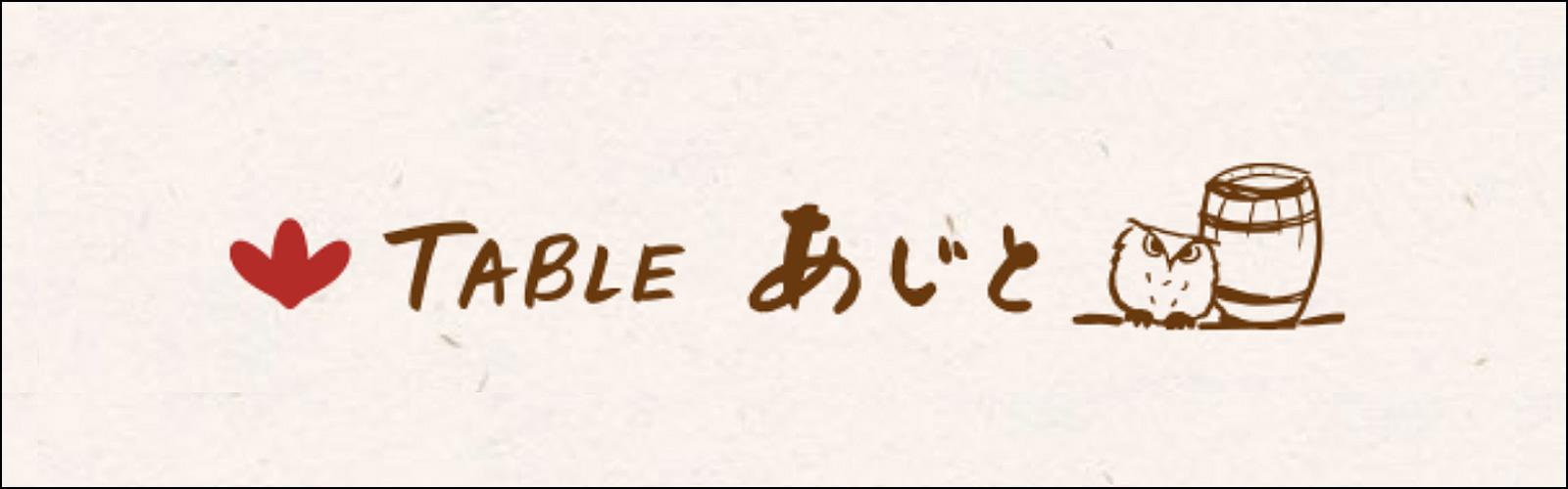 TABLE あじと(大阪・なんば)