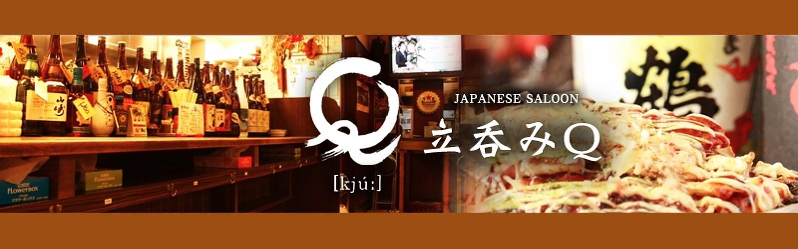 立呑みQ(大阪・なんば)