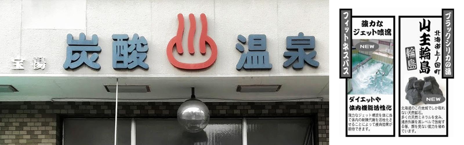 炭酸温泉 宝湯(大阪・十三)